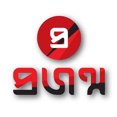 প্রজন্ম পাবলিকেশন